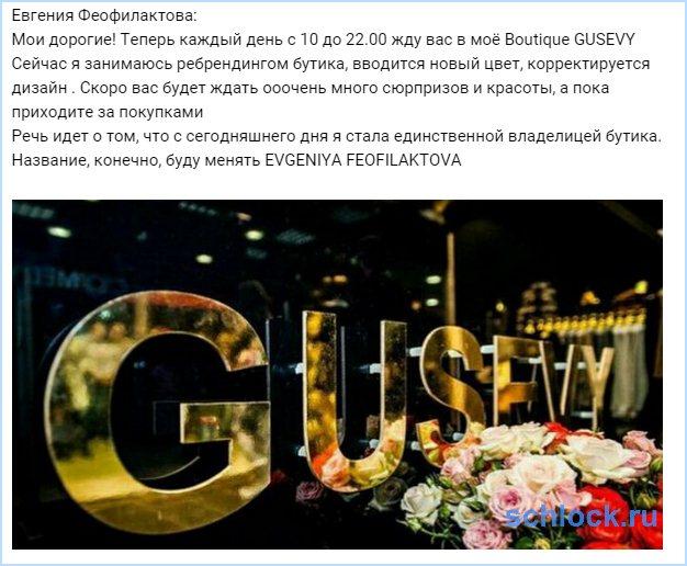 Феофилактова - единственная владелица бутика GUSEV