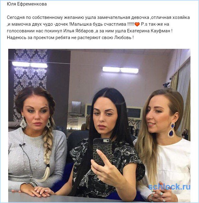 Юля Ефременкова скорбит