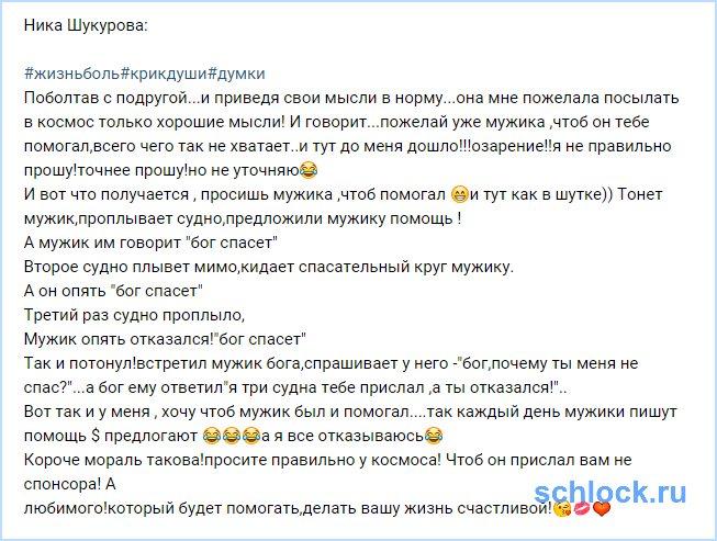 Ника Шукурова поняла, как ошибалась...