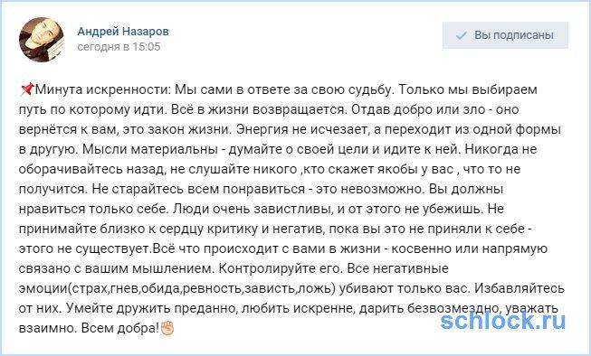 Минута искренности от Назарова