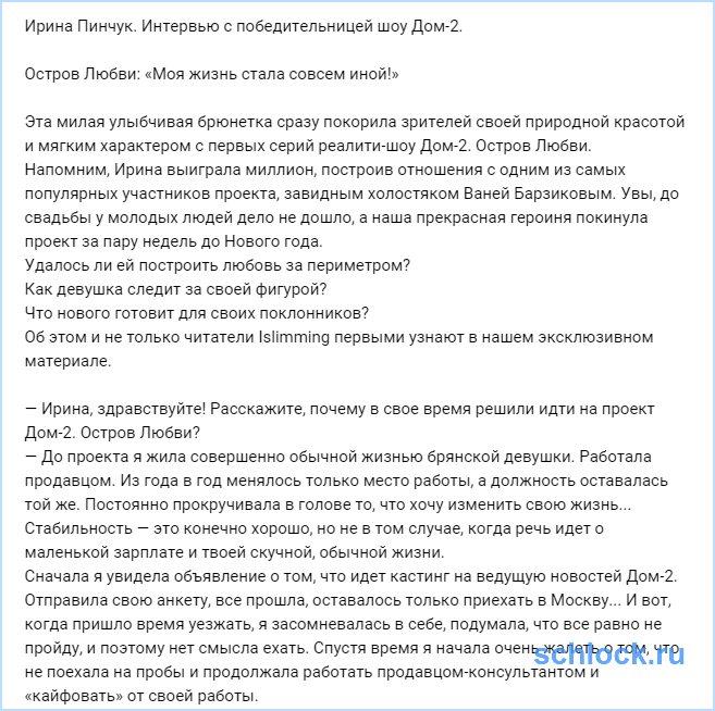 Ирина Пинчук. Интервью с победительницей шоу Дом-2