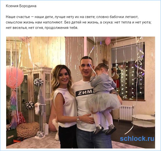 Ксения Бородина. Без детей не жизнь, а скука