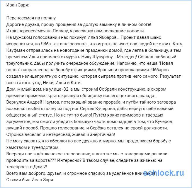 Новости от Зари (9 января)