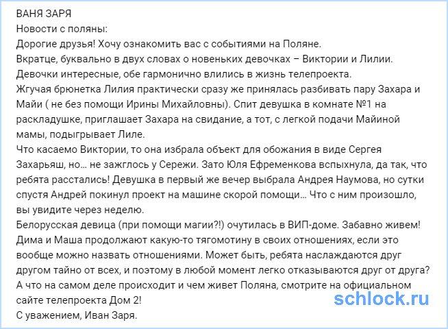 Новости от Ивана Зари (11 января)