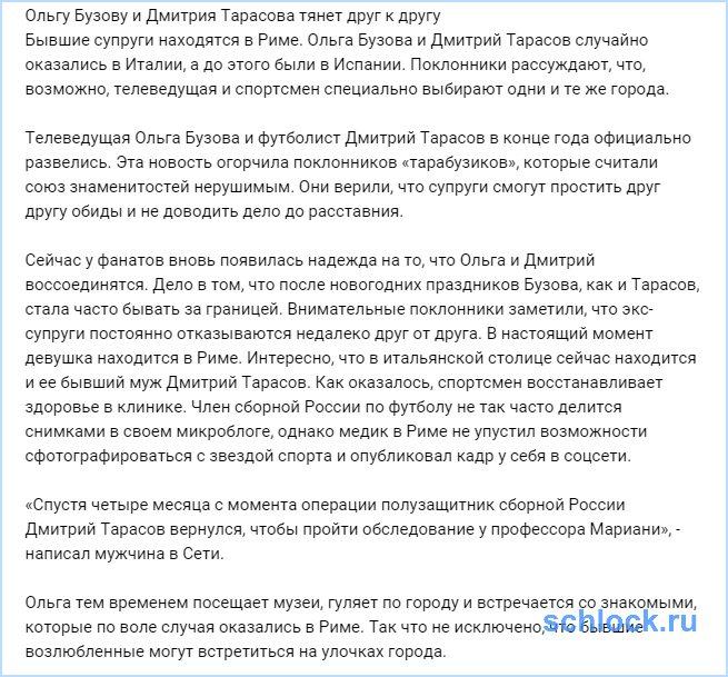 Ольгу Бузову и Дмитрия Тарасова тянет друг к другу