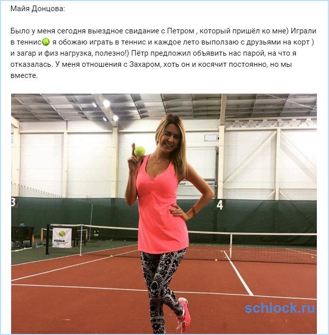 Донцова отказалась от отношений
