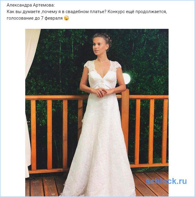 Артемова уже примеряет свадебное платье?!