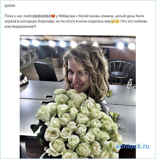 Кауфман снова простила Яббарова?!