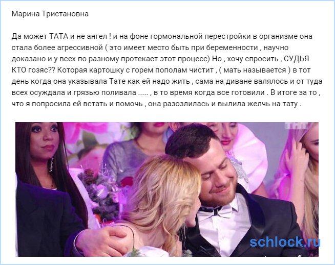 Марина Тристановна о причине конфликта