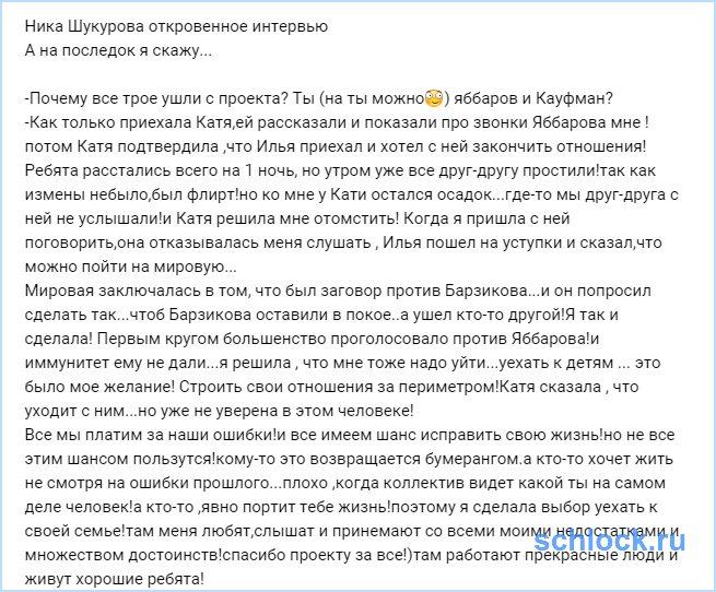 Ника Шукурова. Откровенное интервью