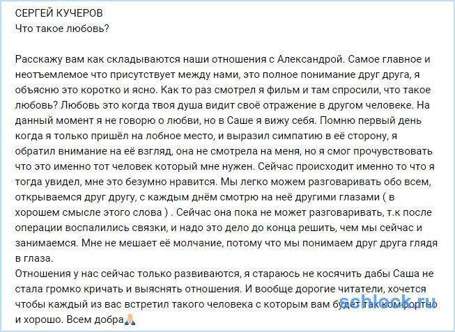 Сергей Кучеров -Что такое любовь?