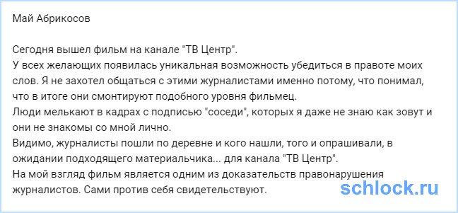 Война Абрикосова с журналистами продолжается