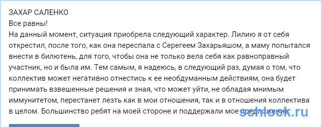 Захар Саленко - Все равны!