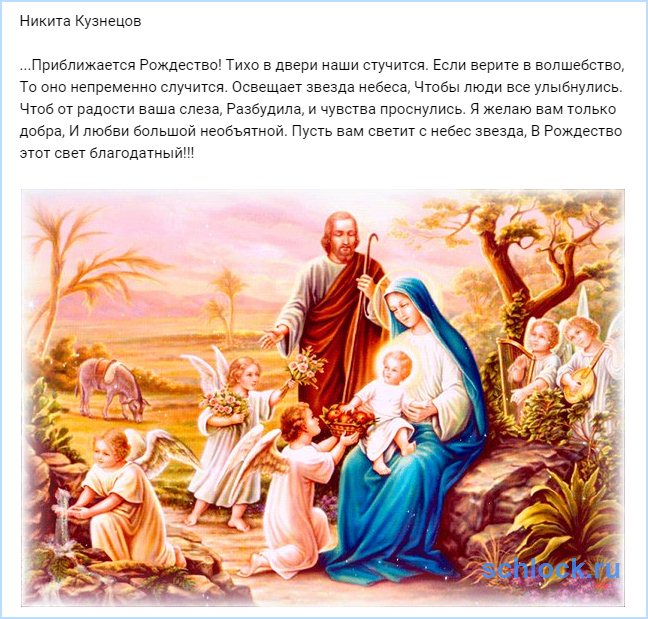 Поздравление от Никиты Кузнецова