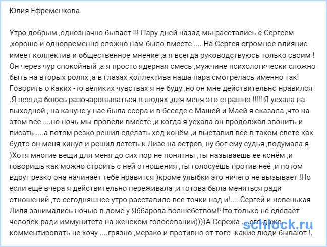 Ефременкова разочаровалась в своем избраннике
