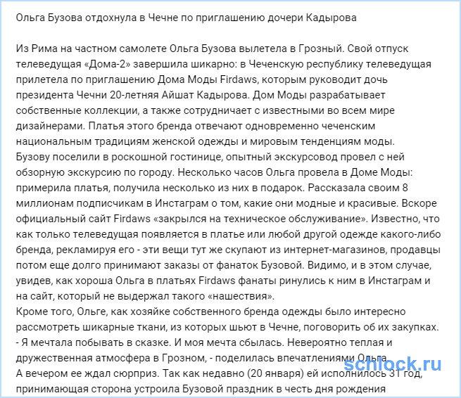 Бузова отдохнула в Чечне по приглашению дочери Кадырова