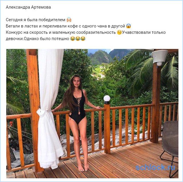 Артемова победила в конкурсе!