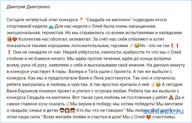 Дмитренко подводит итоги