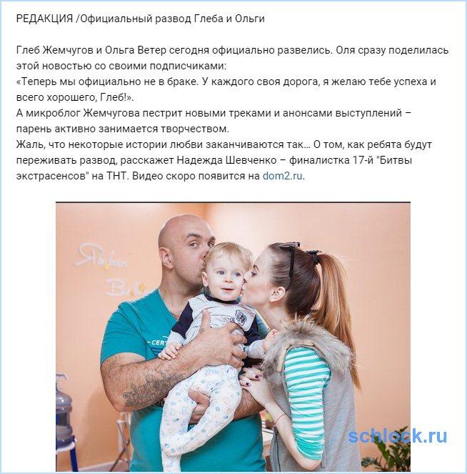 Официальный развод Глеба и Ольги