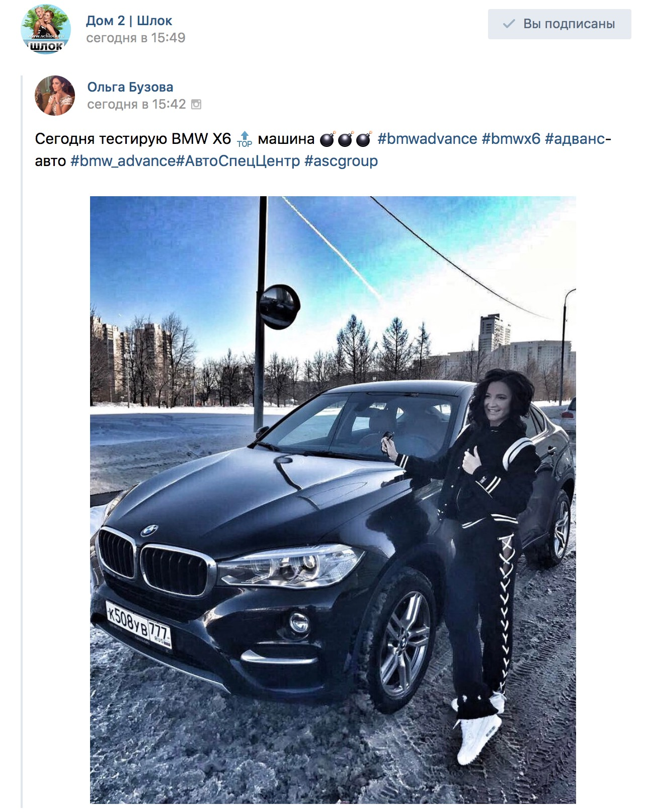 Бузова тестирует BMW X6