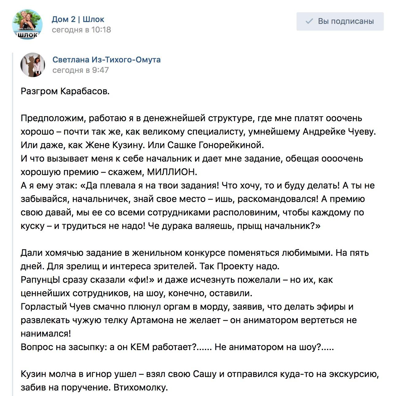 Разгром Карабасов