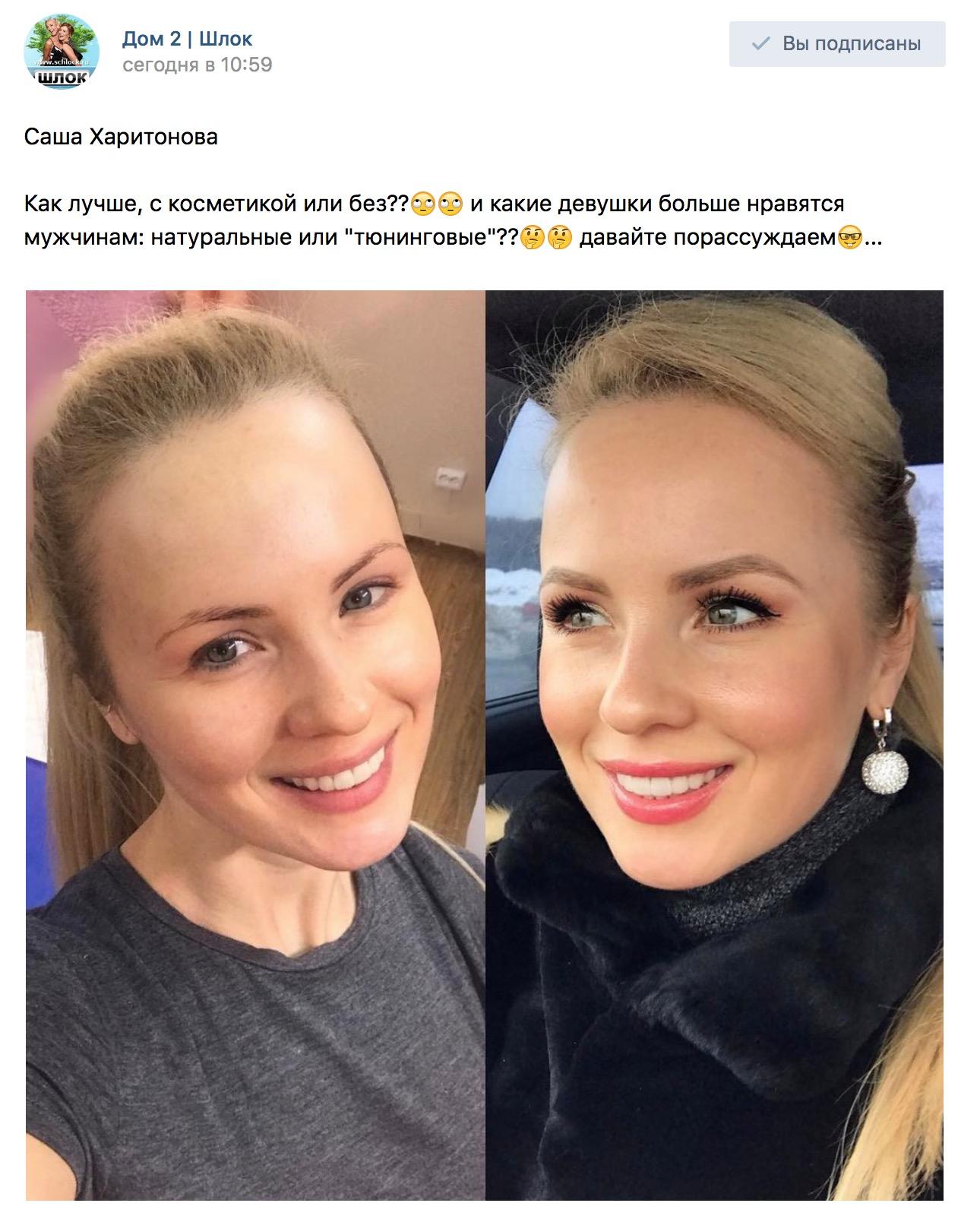 Просят фото без макияжа
