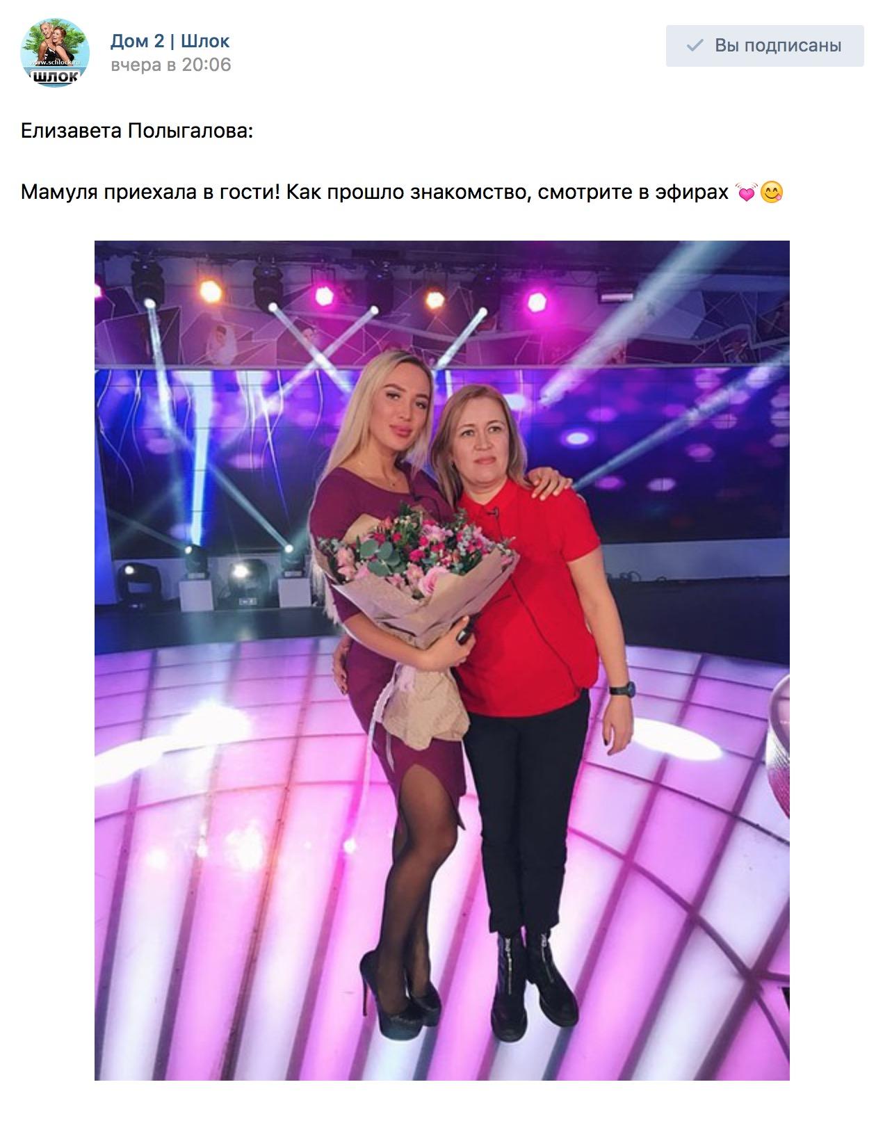 Елизавета Полыгалова. Мамуля приехала в гости!