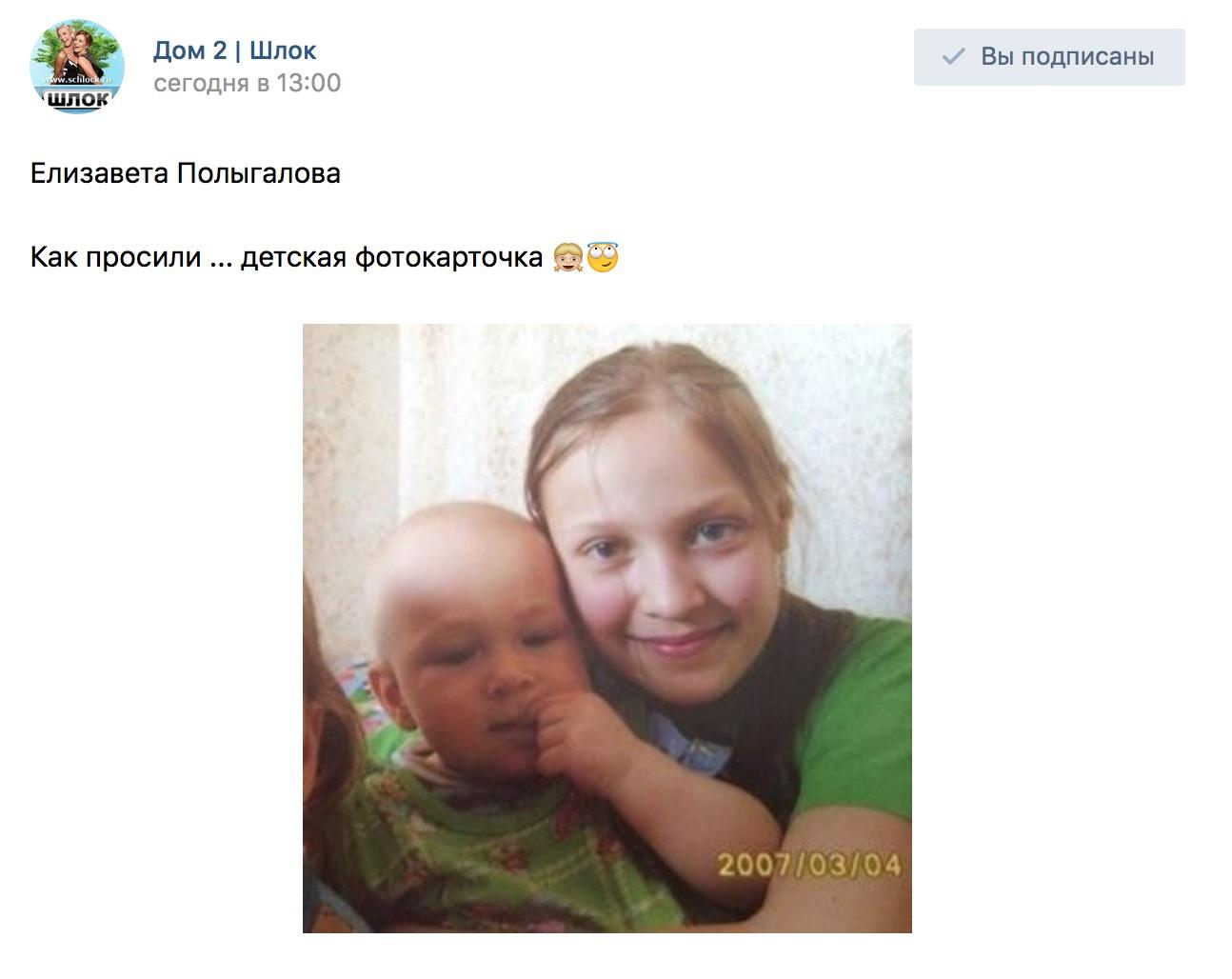 Детское фото Полыгаловой