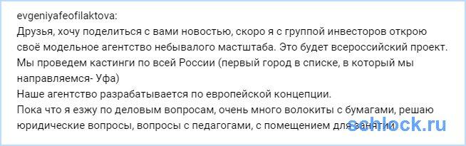 Феофилактова открывает модельное агентство