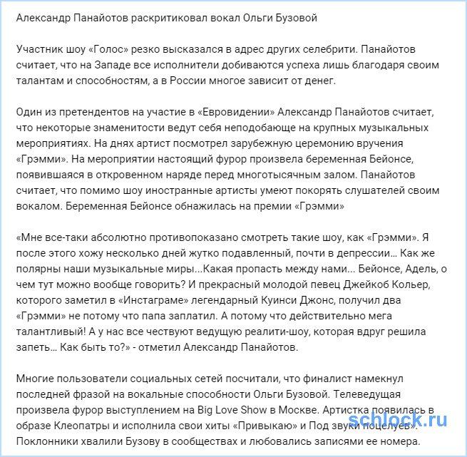 Александр Панайотов раскритиковал вокал Ольги Бузовой