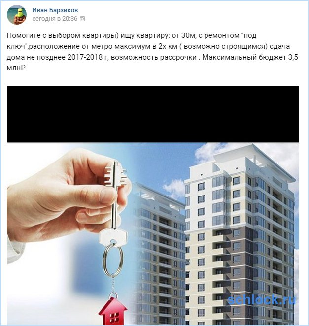 Барзиков накопил на недвижимость?!