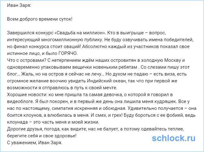 Заря со слезами писал этот блог…