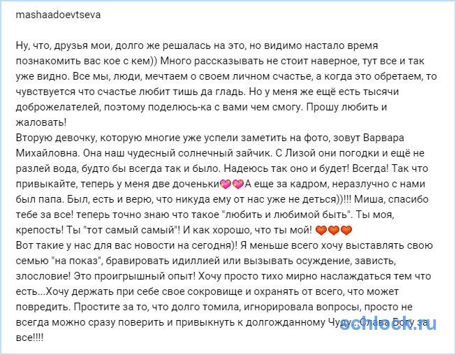 Маша Круглыхина о своей новой семье