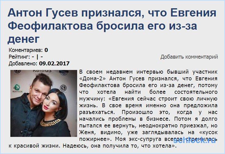 Гусев признался, что Феофилактова бросила его из-за...