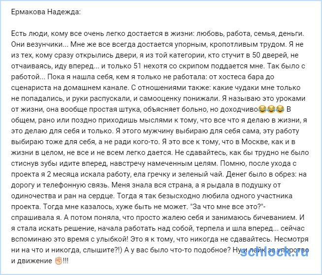 Ермакова и ее уроки от жизни