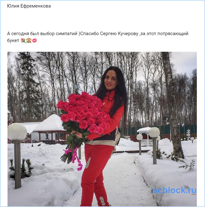 Юля Ефременкова получила букет!