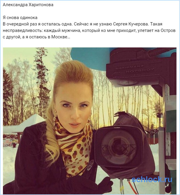 Харитонова снова одинока