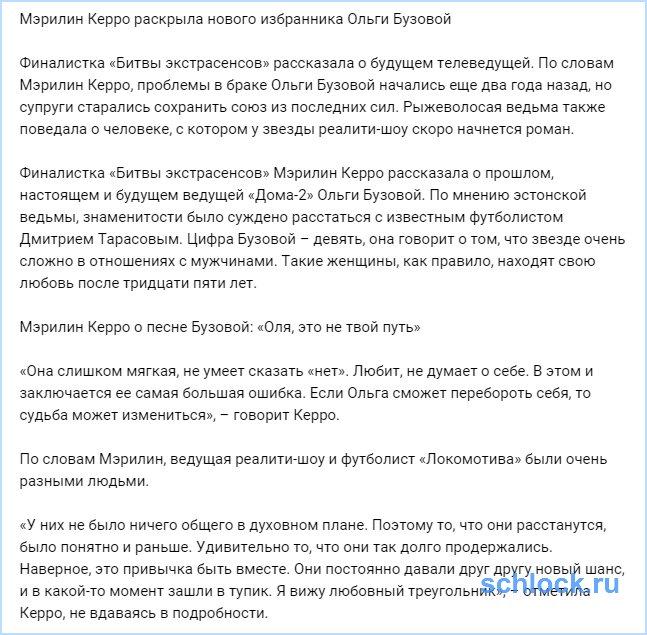 Мэрилин Керро раскрыла нового избранника Ольги Бузовой