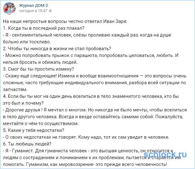 На наши непростые вопросы честно ответил Иван Заря