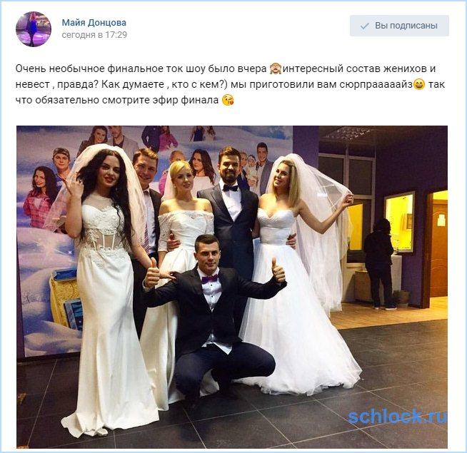 Интересный состав женихов и невест