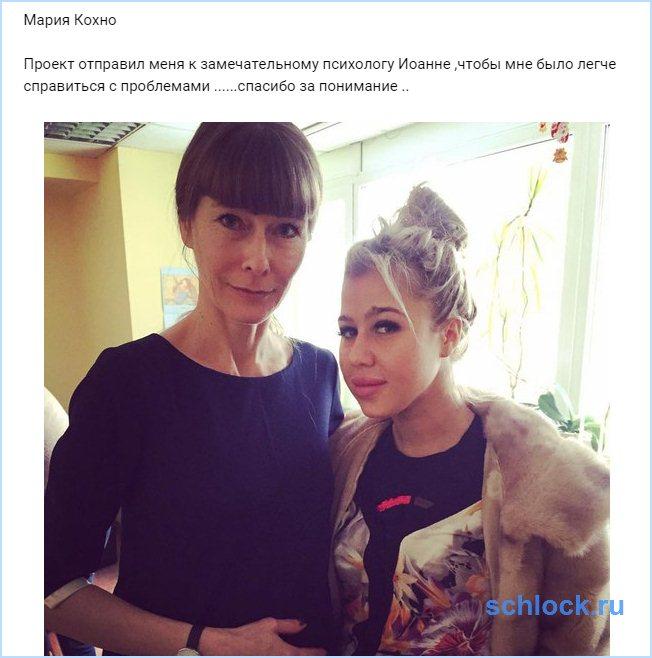 Марию Кохно отправили к психологу