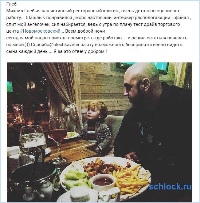 Михаил Глебыч - истинный ресторанный критик