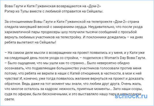 Вова Гаути и Катя Гужвинская возвращаются на «Дом-2»