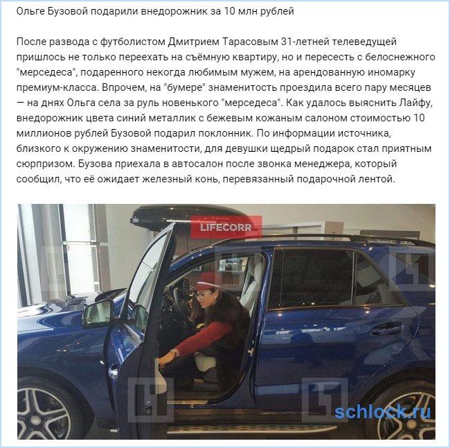 Ольге Бузовой подарили внедорожник за 10 млн рублей