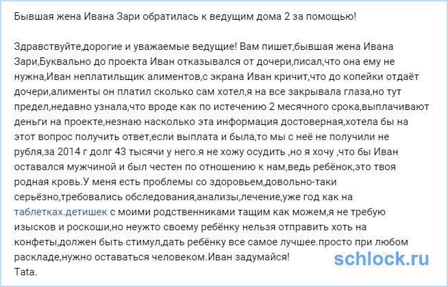 Жена Ивана Зари обратилась к ведущим за помощью!