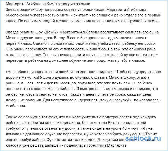 Маргарита Агибалова бьет тревогу из-за сына