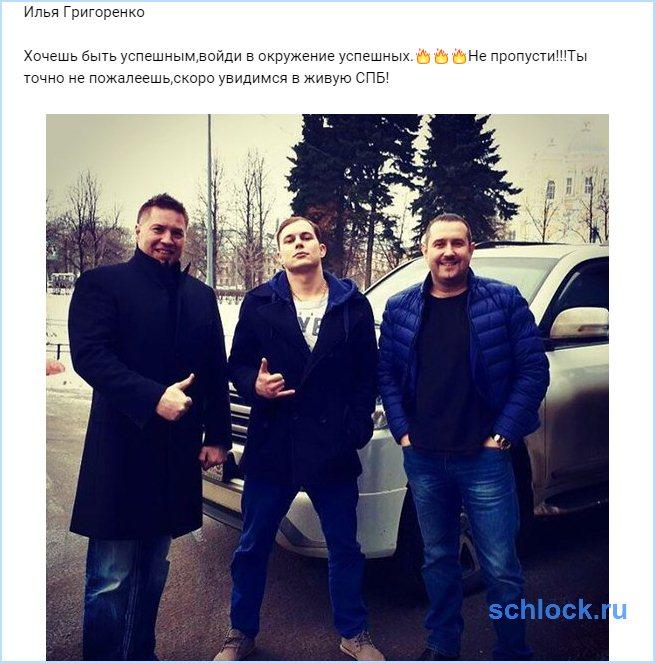 Илья Григоренко в окружение успешных
