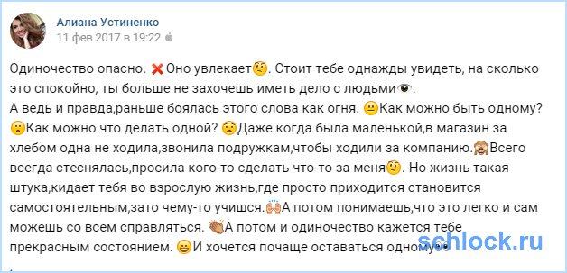 Алиана Устиненко об одиночестве