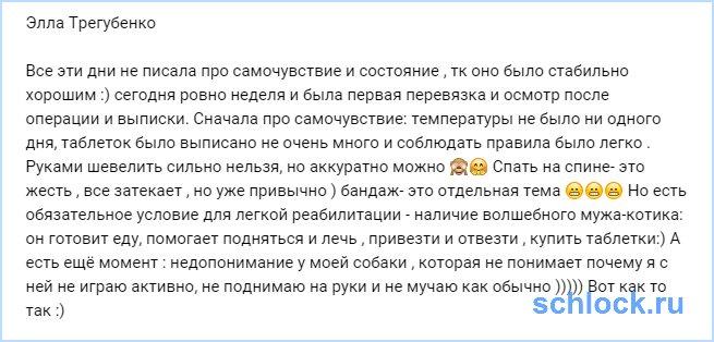 У Сухановой недопонимание с собакой
