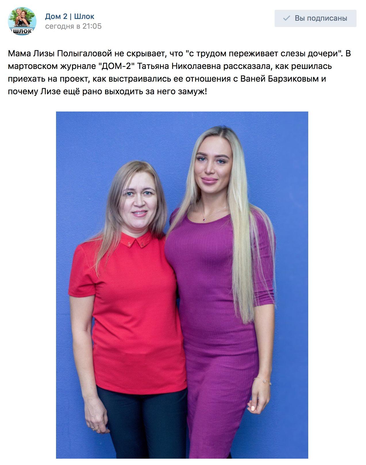 Елизавета полыгалова биография фото жизнь до проекта